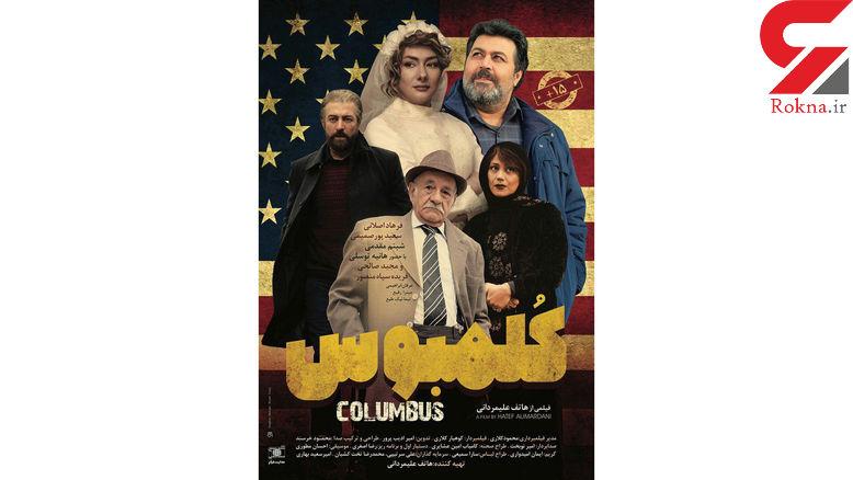 پرچم آمریکا بر سر در سینماهای ایران+عکس