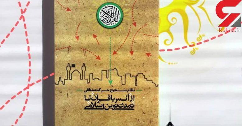 کتاب از انس با قرآن تا تمدن نوین اسلامی، مراحل تحقق تمدن نوین اسلامی را بررسی میکند