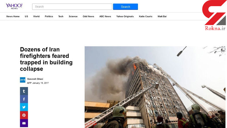 یاهونیوز در گزارشی ضمن بازتاب آتش سوزی و ریزش ساختمان پلاسکو نوشت