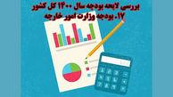 افزایش بودجه وزارت امور خارجه در سال 1400