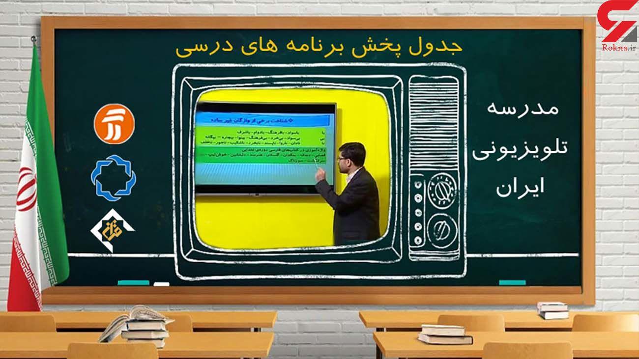 برنامههای درسی شنبه12مهر شبکههای آموزش، چهار و قرآن
