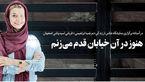 هنوز در آن خیابان قدم میزنم / اسیدپاش اصفهانی شکست خورد چون هم عاشقم و هم در جامعه هستم / گفتگو با مرضیه ابراهیمی + عکس