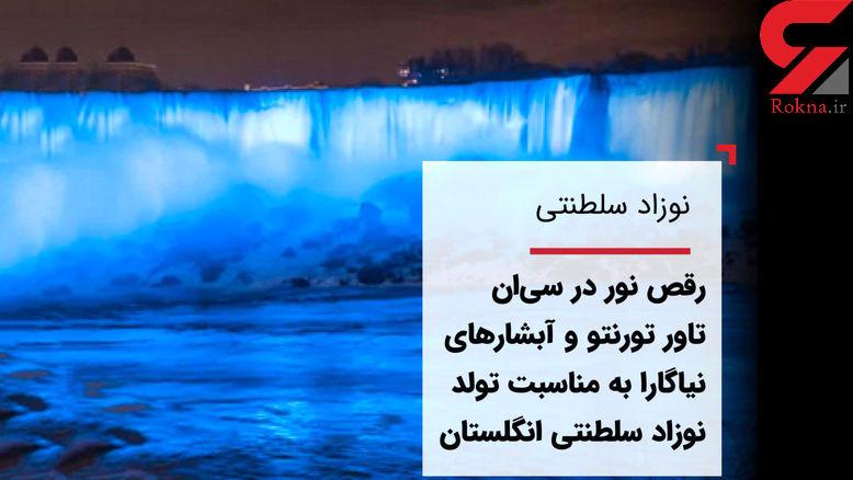 تغییر رنگ آبشار نیاگارا به خاطر تولد فرزند خانواده سلطنتی+ عکس
