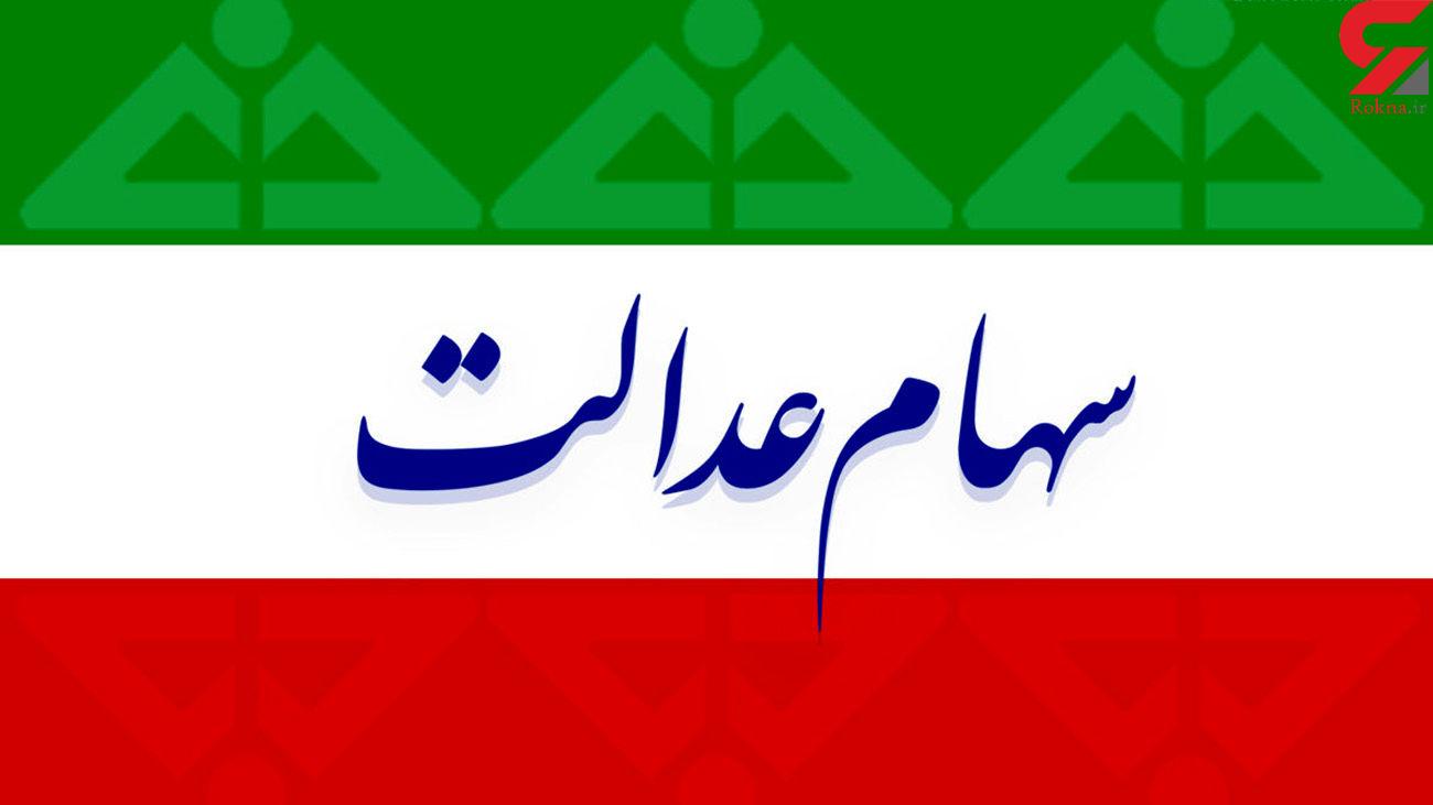 اعلام آغاز معامله سهام هشتمین سرمایهگذاری استانی سهام عدالت