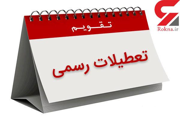 تعطیلات رسمی سال 1396 مشخص شد