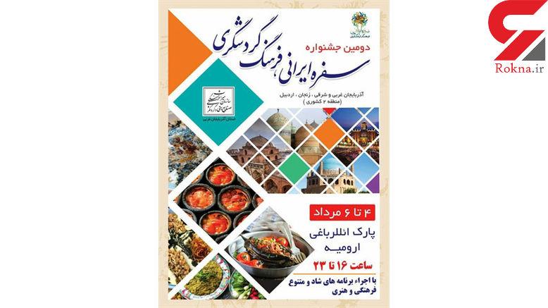 برگزاری جشنواره سفره ایرانی، فرهنگ گردشگری» در ارومیه
