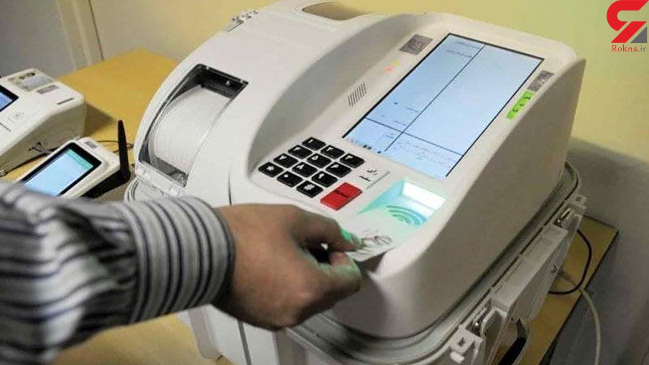 ضرورت انتخابات الکترونیکی1400/ برگزاری انتخابات الکترونیک در تهران