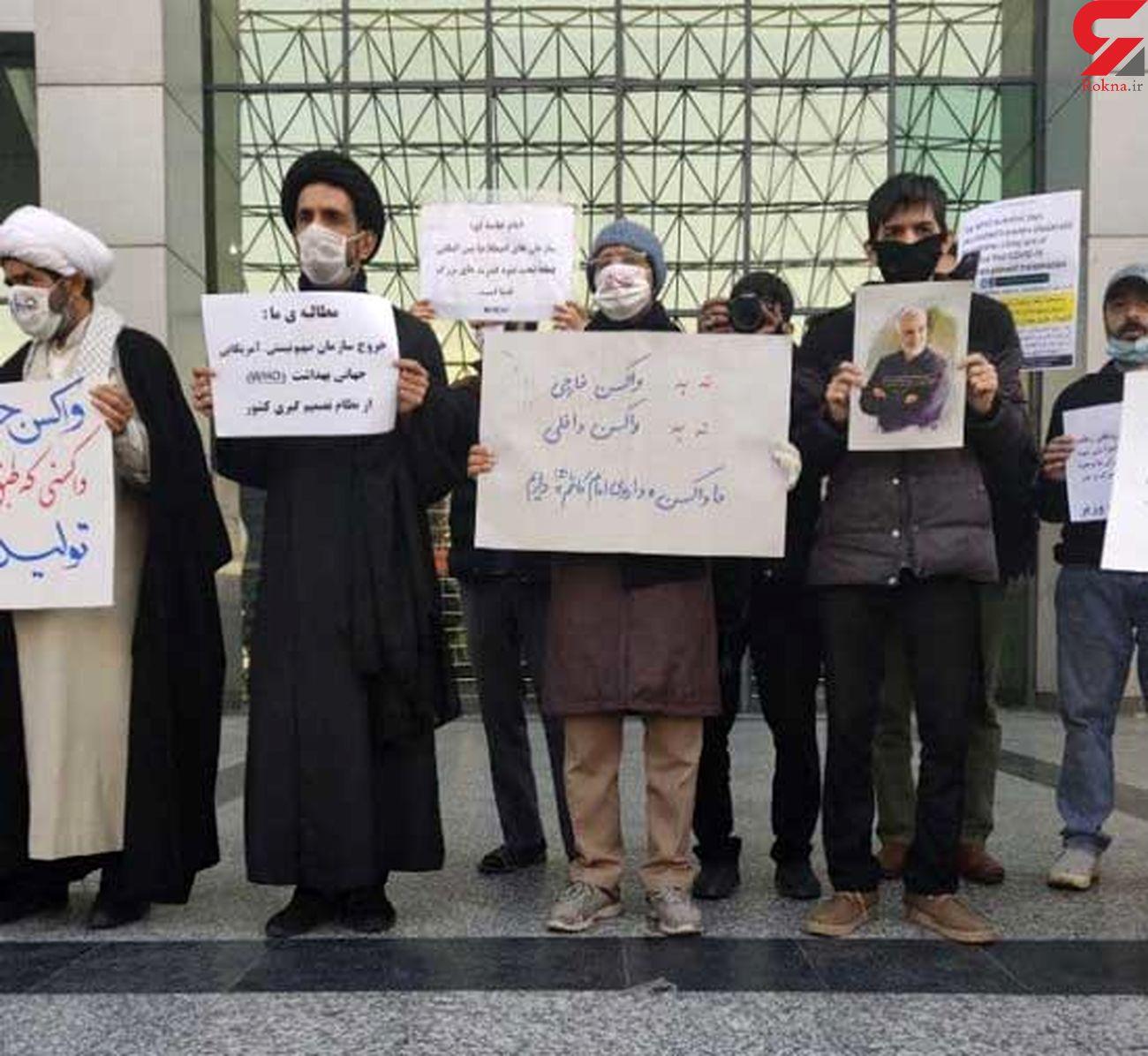 تجمع در اعتراض به  واکسن خارجی کرونا مقابل وزارت بهداشت + عکس