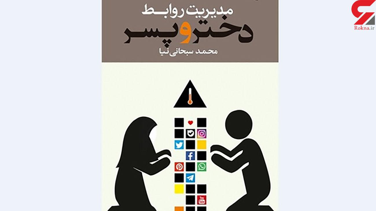 انتشار یافت / کتاب «مدیریت روابط دختر و پسر»