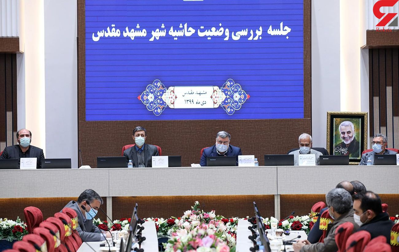 لزوم تدوین برنامه اجرایی برای ساماندهی حاشیه شهر مشهد