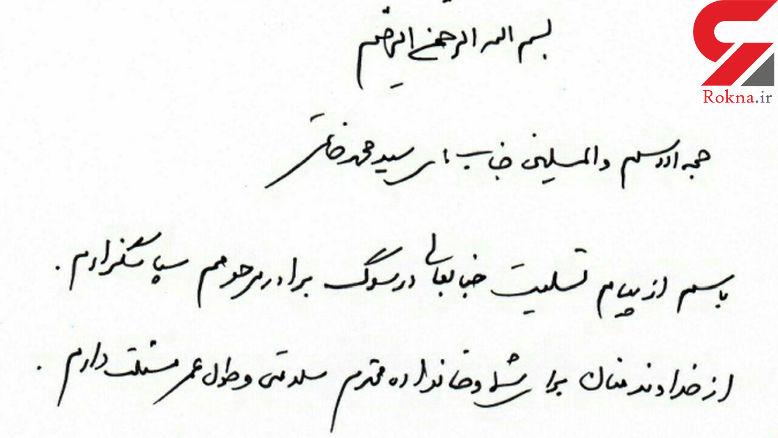 نامه قدردانی محمود احمدی نژاد از سید محمد خاتمی