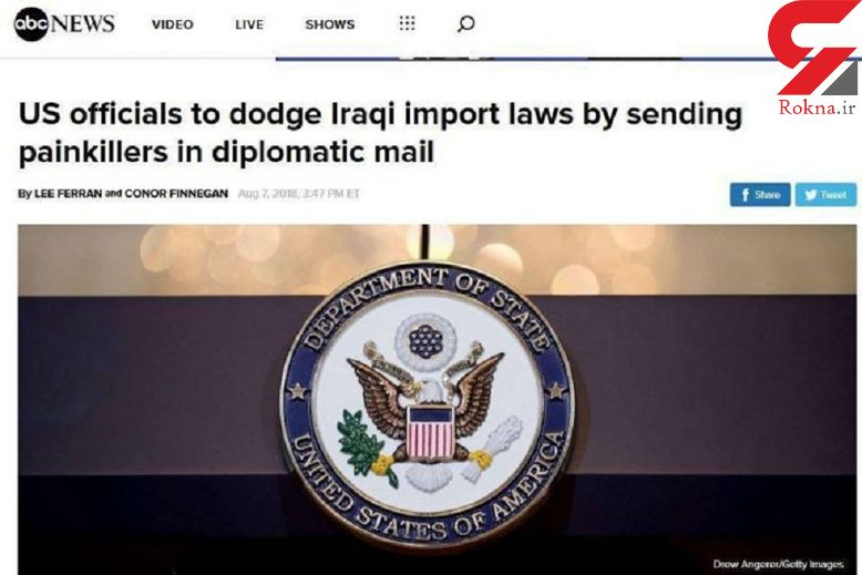 سفارت آمریکا داروی مخدر با پست سیاسی وارد بغداد می کند