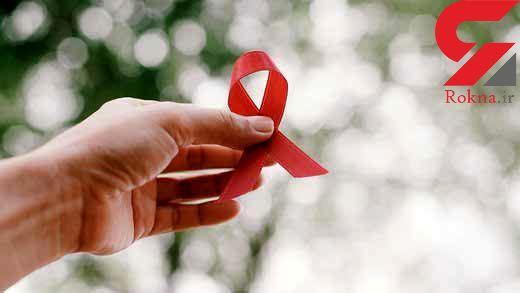 شناسایی ۱۳۴ مبتلا به HIV در البرز