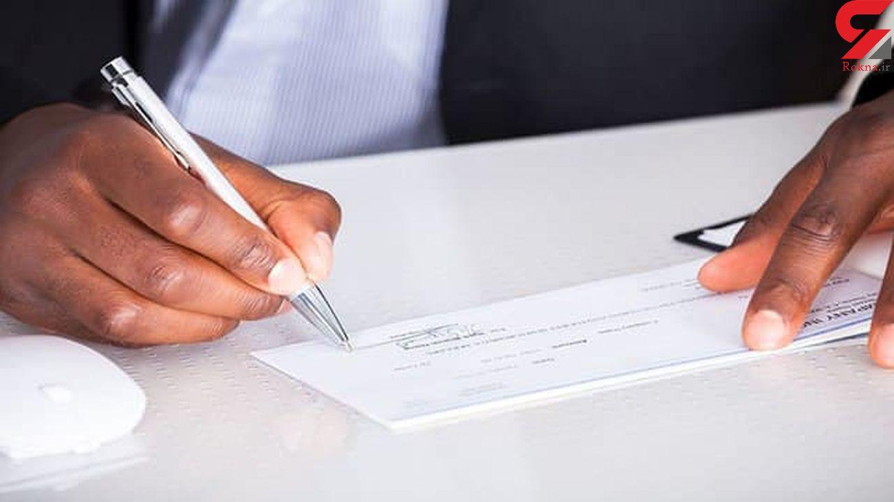 چک تضمینی باید در مدت یک ماه وصول شود