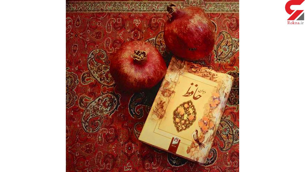فال حافظ امروز / اول آذر با تفسیر دقیق + فیلم
