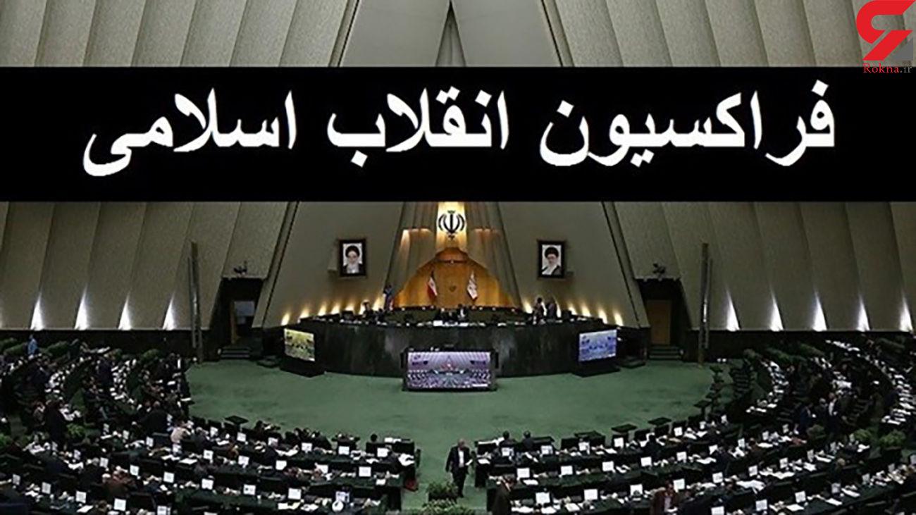 بررسی و تحلیل انتخابات1400 در نشست فراکسیون انقلاب