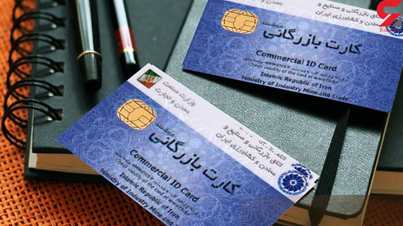 بیش از 1200 کارت بازرگانی رفع تعلیق شد