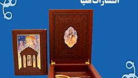 معرفی و خرید کتاب دیوان حافظ نفیس