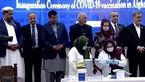 شروع تزریق واکسن کرونا در افغانستان
