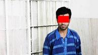 حمله فرشاد به دختر عموی 35 ساله اش / رویا زیر دوش بود / در تهران رخ داد + عکس