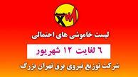جدول خاموشی های برق مناطق مختلف تهران امروز / چهارشنبه 10 شهریور ماه