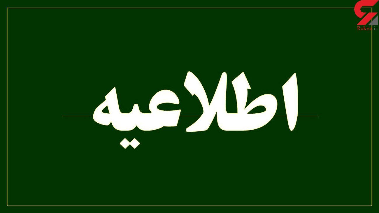اطلاعیه نوروزی قرارگاه عملیاتی ستاد ملی مقابله با کرونا