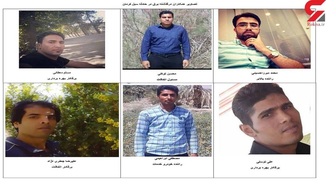 عکس 6 کارمند اداره برق که در سیل کرمان جان باختند + جزئیات حادثه