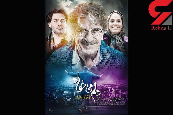 پوستر فیلم توقیفی مهناز افشار و محمدرضا گلزار رونمایی شد +عکس