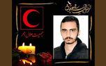 پیام تسلیت رئیس جمعیت هلال احمر به مناسبت درگذشت سید محمد مهدی حسینی در زاگرس + عکس