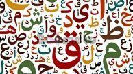 فال ابجد امروز /  19 آذر ماه