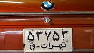 صدور پلاک ملی برای خودروهای قدیمی کلکسیونی