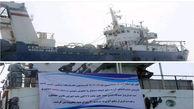 توقیف کشتی متخلف ترال در چابهار