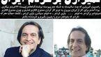 چه کسانی مانع بازگشت بازیگر «جم» به ایران هستند؟ +عکس