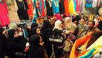 هیچ نگرانی برای پوشاک عید وجود ندارد