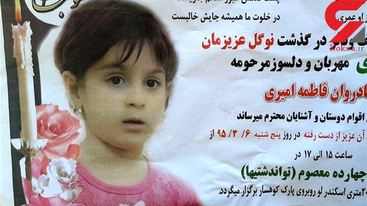 آخرین وضعیت پرونده «دختر ۵ ساله قطعهقطعه شده» در پارک کوهسار +عکس