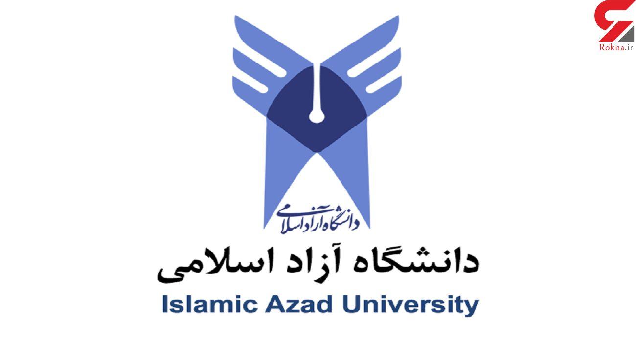 دانشگاه آزاد ۷۰ استاد را در یک ترم اخراج کرد