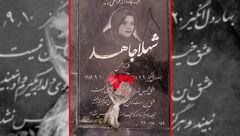 حمله تند وکیل شهلا به قاضی پرونده قتل همسر ناصر محمدخانی! /  8 سال پس از اعدام شهلا صورت گرفت + جزییات تازه