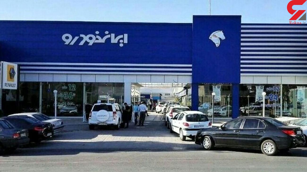 برندگان قرعه کشی پیش فروش 5 محصول ایران خودرو اعلام شد + جدول قیمت