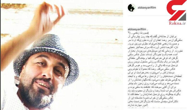 حادثه ای تلخ به خاطر یک عکس سلفی برای بازیگر معروف ایرانی + عکس