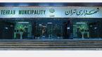 تصویب کلیات بودجه سال ۹۸ شهرداری تهران