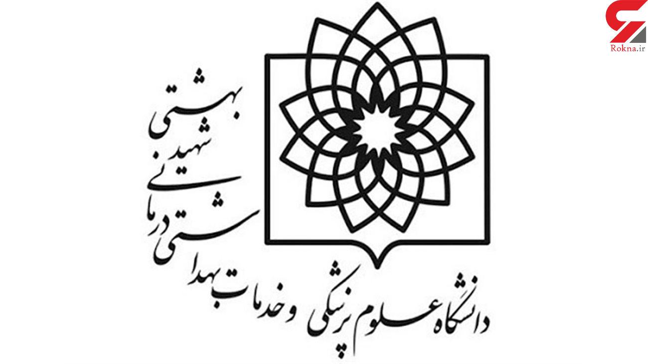 توضیح دانشگاه علوم پزشکی شهید بهشتی درباره خانم مریم روحانی