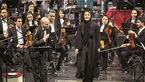 برای اولین بار در تاریخ ایران چوب رهبری ارکستر ملی ایران در دست یک بانوی موسیقیدان ایرانی قرار می گیرد +عکس