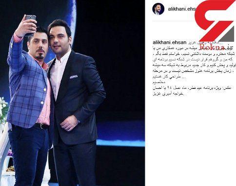 حضور احسان علیخانی در شبکه نسیم تکذیب شد +عکس