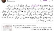 واکنش فرزند شهید تندگویان به ادعای دختر صدام !