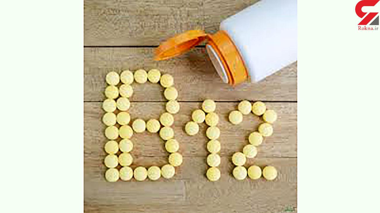 نیاز جدی خانم ها به ویتامین ب 12