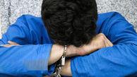 دستگیری سارق خانه های کرج / اعتراف به 20 فقره سرقت