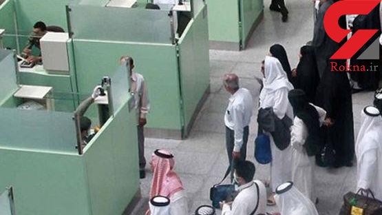 توقیف لب تاپ های زائران توسط سعودی ها