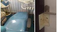 پلمب دندانسازی غیرمجاز در بوکان