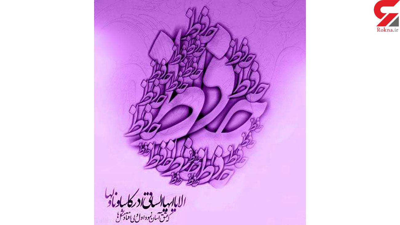 فال حافظ امروز / 29 تیر ماه با تفسیر دقیق + فیلم