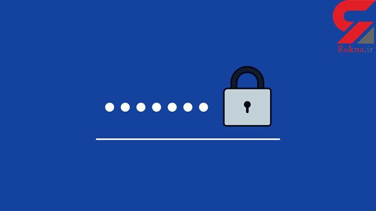 چه رمز عبوری بگذاریم که هک نشویم؟! - 1